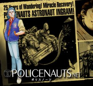 policenauts2